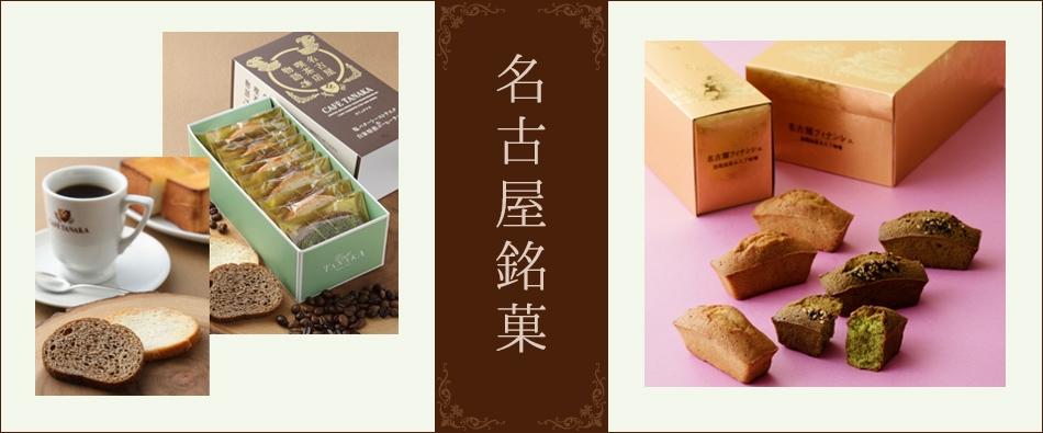 名古屋銘菓